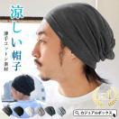 サマーニット帽 メンズ レディース 帽子 薄手 大きいサイズ ビーニー 清涼 夏 SOTUガーゼビッグワッチ