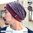 サマーニット帽 メンズ レディース 帽子 ニットキャップ 医療用帽子 ウィッグ 商品名:SPACE DYEラインビックワッチ