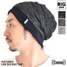 ニット帽 大きいサイズ 医療用帽子 ニットキャップ メンズ レディース サマーニット帽 ウィッグ 商品名:TEXTUREDラインビックワッチ