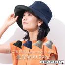 帽子 焼かない帽子 遮光率100% 日よけ帽子 おしゃれ レディース UVカット NEW