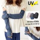 アームカバー 手袋 UV UVカット 紫外線対策 レディース お洒落 プレゼント 日焼け防止 / UV指なしロングアームカバー