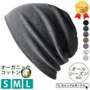 医療用帽子 帽子 秋冬 日本製  /  天竺 オーガニックコットン ワッチ