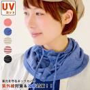 ストール ネックウォーマー 紫外線 UVカット レディース 商品名:カバーUVネックウォーマー