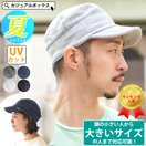 【今だけ!送料無料】 ワークキャップ 春 夏 スウェット 帽子 メンズ レディース UV 小顔 フリーサイズ オールシーズン