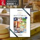 カタログギフト エグゼタイム パート4 EXETIME 30000円コース 旅行券 ギフト