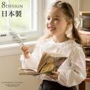 子供服 女の子 日本製 フォーマルレース丸襟 角衿 長袖ブラウス 白 入学式 卒園式 100 110 120 130 140