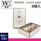 【ヴィタメールマカダミア・ショコラミルク8枚入】チョコレートスイーツ取り寄せ人気ベルギー菓子
