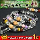 伊勢神宮 御山杉 パワーストーン ブレスレット 神宮 太珠 極 腕輪 数珠 ブレス 天然石  5種類から選べる
