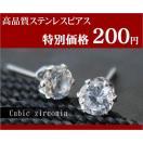 特別価格200円 ペア売り 最高級316Lステンレスシンプルピアス キュービックジルコニア メンズ レディース アクセサリー