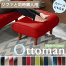 和楽の極 ソファと同時購入用 オットマン和...