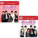 花より男子~Boys Over Flowers DVD-BOX1+2のセット <シンプルBOX 5,000円シリーズ>