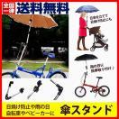送料無料 傘 スタンド ベビーカー 自転車な...