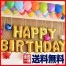 送料無料 HAPPY BIRTHDAY バルーン 風船 文字 誕生日 バースデー