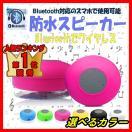 ワイヤレススピーカー 防水スピーカー Bluetooth/ブルートゥース ハンズフリー