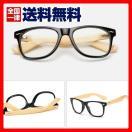 送料無料 サングラス メガネ 伊達メガネ 木目 木製 木目調 ウッド調 選べるカラー4色