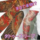 アームスリーブ タトゥースリーブ  刺青 入れ墨 タトゥー 手彫り感! アームウォーマー サポーター 祭り 着後商品レビューを書いてネコポス送料込