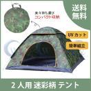 テント 二人用 迷彩柄 自動タイプ ドーム型 キャンプ アウトドア 簡易 UVカット イベント 簡単組立