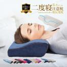 低反発枕 枕 まくら 安眠枕 いびき 肩こり ...