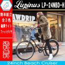 自転車 24インチ ビーチクルーザー Lupinusルピナス LP-24NBD-H