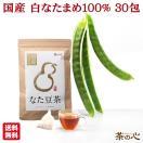 なたまめ茶 ティーバッグ 国産 無農薬 白なた豆 3g 30包 送料無料 豆茶 健康茶