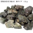 形状お任せ 風山石 粒サイズ(約1~6cm) 1kg 関東当日便