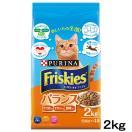 アウトレット品 フリスキードライ バランス 2kg 猫 キャットフード 関東当日便