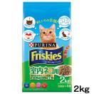 アウトレット品 フリスキードライ 室内ネコ用 2Kg 猫 キャットフード 関東当日便