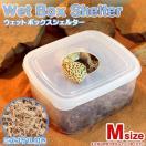 ウェットボックスシェルター Mサイズ 爬虫類 ヘビ ヤモリ 産卵床 シェルター 関東当日便