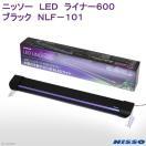 ニッソー LED ライナー600 ブラック 60cm水槽用照明 ライト 熱帯魚 水草 関東当日便