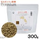 国産 モルモットの食事プレミアム 300g 小粒 毛玉対策 小麦粉不使用 ヘルシーフード 関東当日便