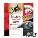 シーバデュオ 旬の贅沢 厳選グルメセレクション 期間限定商品 240g(20g×12袋) 関東当日便