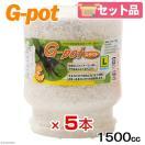 菌糸ビン G-pot 1500cc 5本 関東当日便