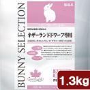イースター バニーセレクション ネザーランドドワーフ専用 1.3kg うさぎ フード 関東当日便