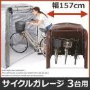 自転車置き場 サイクルガレージ 簡易ガレージ 自転車 車庫 ガレージ 屋根 おしゃれ 家庭用 DIY 3台