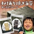 海苔/訳あり 有明産上級焼海苔 40枚 メール便送料無料(焼きのり おにぎり)ワケあり セール