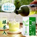 緑茶 ティーバッグ 徳用 抹茶入り 深蒸し茶...