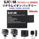 値下げしました! SJCAM アクションカメラ リチウムイオン バッテリー SJ4000 SJ5000 SJ5000X M10 各シリーズ対応 900mAh ゆうパケットで送料無料 CHI-SJCAM-BAT
