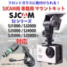SJCAM対応 自動車用 マウントキット シガー充電器付き 車載用 フロントガラス ウェアラブルカメラ アクションカメラ SJ4000 SJ5000 SJ5000X M20 SJ6 SJ-CARMOUNT