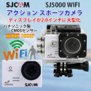 冬商品値下中 SJCAM正規品 ウェアラブルカメラ SJ5000 WiFi搭載 予備バッテリープレゼント企画 防水 GoProパーツと互換性有 バイク 自撮り ドライブレコーダー