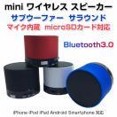 コンパクトワイヤレス Bluetooth スピーカ...