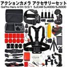 超お買い得 SJCAM GoPro対応 アクセサリー 49点セット アクションカメラ スポーツカメラ HERO4 HERO3+ HERO3 HERO2 SJ4000 SJ5000 ◇CHI-GP-PARTS49
