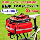 自転車 リアキャリアバッグ ツーリング 収納 サイクリング 防水 反射ライン 自転車 かご サイクリングバッグ ◇CHI-YX-BACK