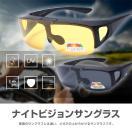 ナイトビジョンサングラス 夜間用オーバーサングラス ドライブサングラス 跳ね上げ式レンズ スポーツ メガネの上からかけられる ◇CHI-A8118