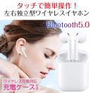 Bluetooth5.0 TWS i12 ワイヤレスイヤホン ...