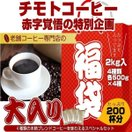 コーヒー 珈琲 珈琲豆  コーヒー豆 福袋 4...