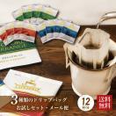コーヒー ドリップコーヒー3種 12杯分セット  メール便 送料無料