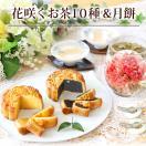 母の日 2017 ギフト カーネーション花咲く工芸茶10種と人気の大月餅2種 OHANAセット 送料無料/母の日 プレゼント