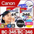 送料無料 BC-345XL BC-346XL BC345 BC346 ...