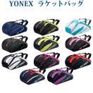 ヨネックス ラケットバッグ6(リュック付) <テニス6本用> BAG1732R バドミントン テニス YONEX 2017年春夏モデル 在庫品