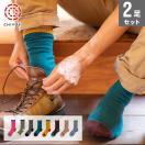 【3足福袋】 ドラロンウール使用!本格トレッキングソックス ウール 靴下